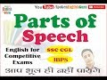 Parts of Speech I Learn English Grammar in Hindi