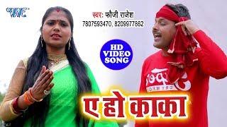 आ गया Fouji Rajesh का सबसे बड़ा हिट गाना - Ae Ho Kaka - Bhojpuri Superhit Song