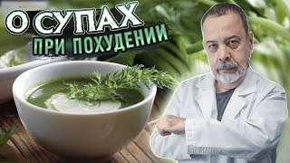 Диетолог Ковальков о супах! Стоит ли их готовить и кушать?