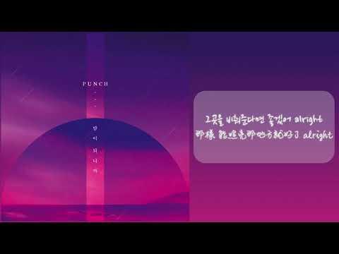 【韓繁中字】Punch (펀치) - 因為入夜了 (밤이 되니까)