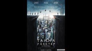 Тайна 7 сестер (2017) — Русский трейлер| WSM