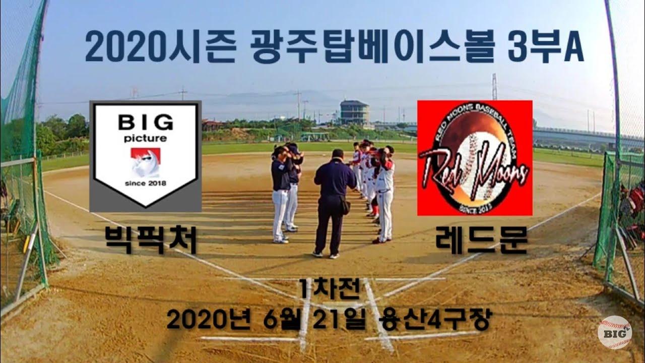 2020시즌 광주탑베이스볼리그 일요3부A 빅픽처 vs 레드문(1차전) / 광주 사회인야구