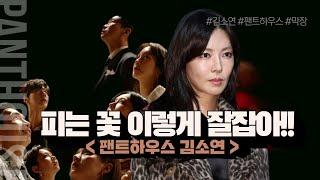 팬트하우스 천서진! 배우 김소연 피는 꽃 이렇게 잘 잡고 가야 할 운세!! (산신무당TV,SBS,유명한무당,…