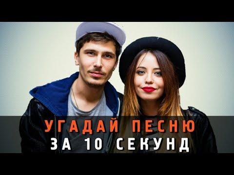 УГАДАЙ ПЕСНЮ ЗА 10 СЕКУНД | РУССКИЕ ХИТЫ 2014-2017 | ВЫПУСК #14