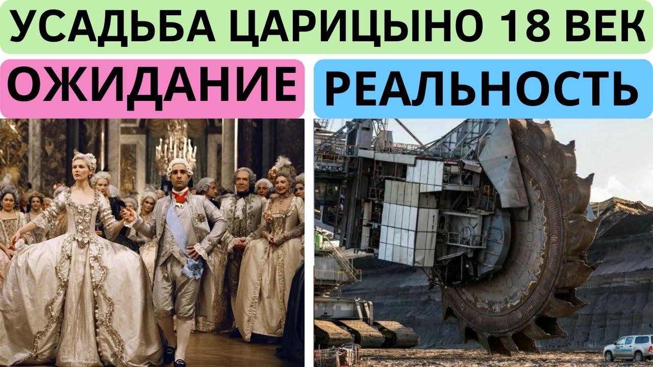 Усадьба Царицыно без официальной лжи . Что было в Царицыно до реставрации на самом деле ?