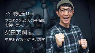 ゴリラクリニックのヒゲの完全脱毛体験動画。 アンタッチャブル柴田英嗣...