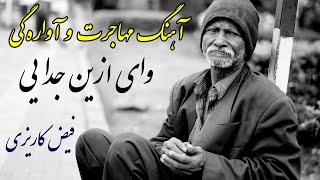 Faiz Karizi - Wai Azin Jadaye    فیض کاریزی - وای ازین جدایی