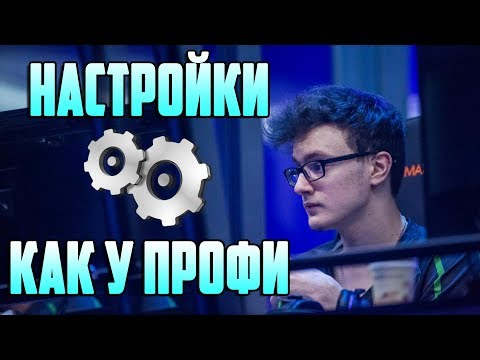видео: Настройки доты, как у про игроков! miracle-, dendi, midone, and no[o]ne settings.