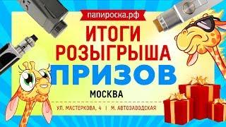 Открываем новый VAPE SHOP В Москве | м. Автозаводская | Розыгрыш призов