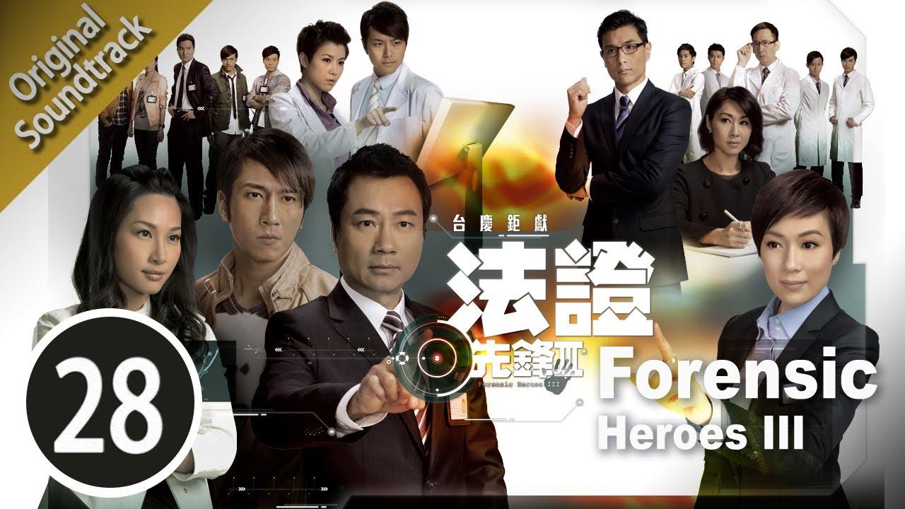 Download [Eng Sub] 法證先鋒III Forensic Heroes III 28/30 粵語英字 | Detective Fiction | TVB Drama 2011