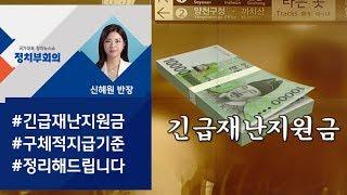 """재난지원금 '3월 건보료 기준' 지급…""""고액자산가 제외…"""
