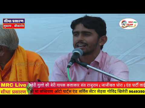 🔴 Live 4Day Pat-1विराट जांभाणी हरि कथा  श्रीआचार्य पीठ मुक्तिधाम मुकाम से सीधा प्रसारण