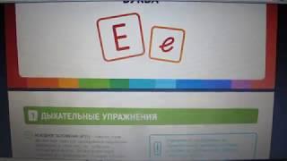 Буквограмма урок 5  буква Е