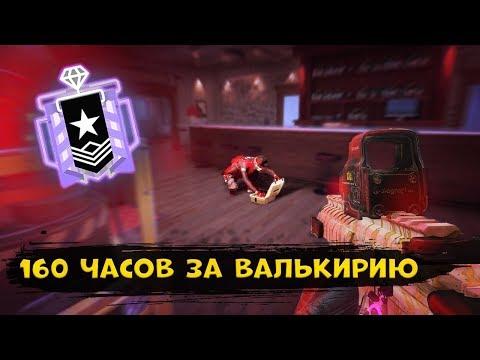МЕЙН ВАЛЬКИРИЯ  