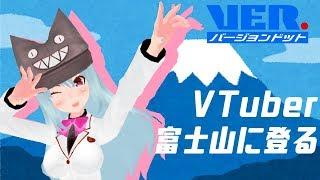 【登山失敗…!?】VTuberが富士山に登ったよ【クゥ・フラン・ゾーパー】
