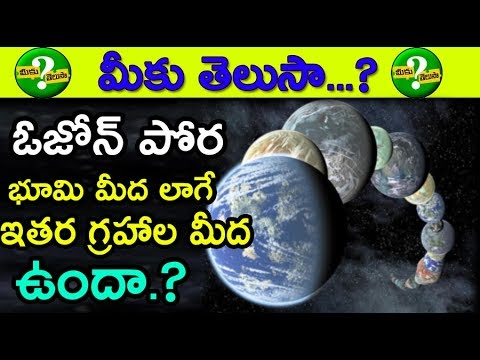 INTERESTING Facts That You Never Knew About Ozone Layer | World Mysteries in Telugu | Meeku Telusa