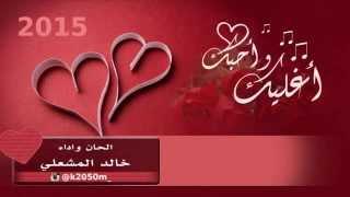 اغليك واحبك خالد المشعلي II مونتاج رائد العوفي