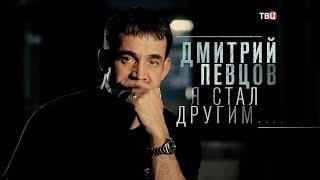 Дмитрий Певцов. Я стал другим...