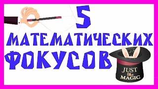 5 ПРОСТЫХ МАТЕМАТИЧЕСКИХ ФОКУСОВ