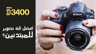 هل هي أفضل آلة تصوير للمبتدئين؟ | Nikon D3400 Real World Review