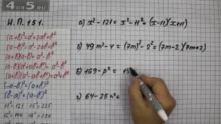 Итоговое повторение 151. Алгебра 7 класс Мордкович А.Г.