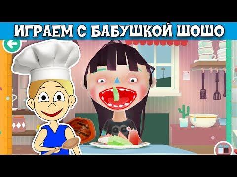toca KITCHEN 🤣 Кормим странную девочку в игре КУХНЯ ! Бабушка Шошо игры ( на русском языке )