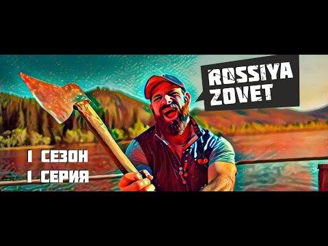 Из Чикаго в Сибирь. ROSSIYA ZOVET [1 сезон. 1 серия]