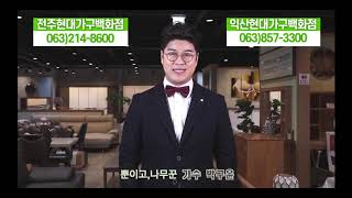 58_전주가구_익산가구_전북가구_전주현대가구백화점