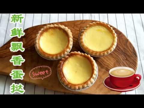 自己做蛋撻最容易的方法(蛋塔) Homemade egg tart - YouTube