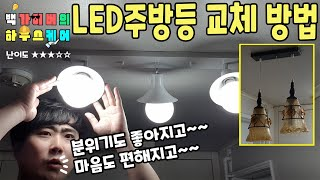 LED 주방등 (식탁등) 교체 작업 영상 입니다 노후된…