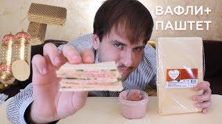 Вафли с паштетом - Рецепт вкусного бутерброда