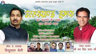 New Garhwali Song 2020 || उत्तराखंड हमारू || Singer Sishupal Negi || Anmol Production House