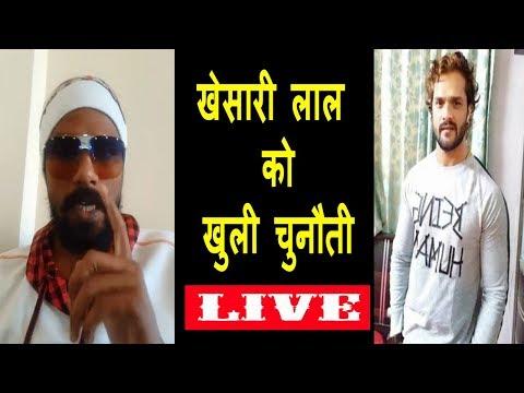 खेसारी लाल की औकात क्या है ? पूछ रहे हैं संतोष रेनू यादव  Live Video |  Bindaas Bhojpuriya