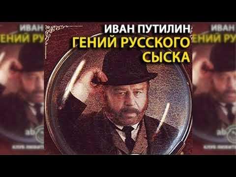 Гений русского сыска радиоспектакль слушать