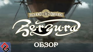 Обзор на The Lost Chronicles of Zerzura [OG Review]