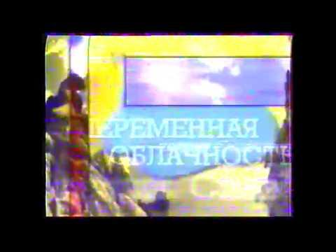 Погода в Омске (ТНТ-NTSC-Антенна-7, 02.01.2000)