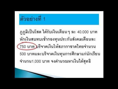 UTCC SG005 การคำนวณเงินได้สุทธิ