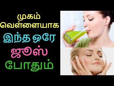 how to get white skin in tamil tips