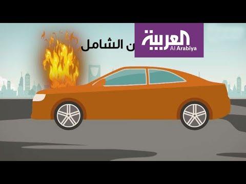 سيارة نورة | التأمين الشامل أو التأمين ضد الغير  - نشر قبل 1 ساعة