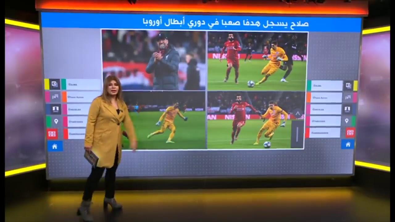 هدف مستحيل لمحمد صلاح في دوري أبطال أوروبا