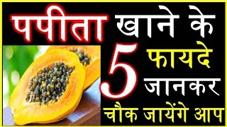 पपीता खाने के 5 जबरदस्त फायदे Benefits of papaya Home Remedies Health Care Tips