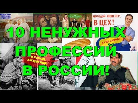 Топ 10 ненужных профессий на рынке труда России