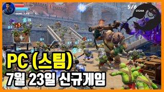 PC 스팀 신규게임 발매 (2021년 7월 23일)