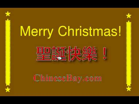 tv chinesebaycom presents merry christmas in mandarin cantonese