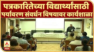 FEJI Workshop | पत्रकारितेच्या विद्यार्थ्यांसाठी पर्यावरण संवर्धन विषयावर कार्यशाळा | ABP Majha