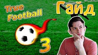 видео: ГАЙД - ОБУЧЕНИЕ. КАК ИГРАТЬ В TRUE FOOTBALL 3?