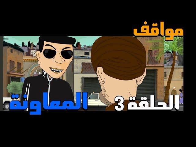 Mawa9if Bouzebal ep 3 - Almo3awana  -  مواقف  بوزبال - الحلقة 3 - المعاونة