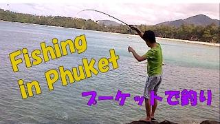 プーケットで釣り рибалка на Пхукет в Таїланді