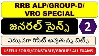 General Science CLASS-2|RRB ALP/GROUP D/RPF/VRO||important GK & Science questions||sathish edutech