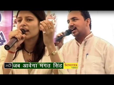 Jub Aawega Bhagat Singh || जब आवेगा भगत सिंह  || Haryanvi Ragni